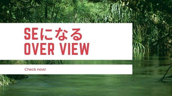 SEになる OVER VIEW (2)