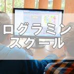 現役SEが選ぶプログラミングスクール