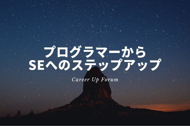 プログラマーからSEへのステップアップ
