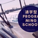 通学 ProgRAMING SCHOOL