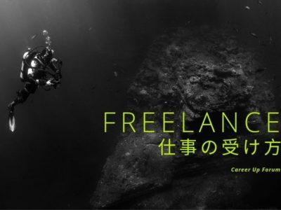 Freelance 仕事の受け方
