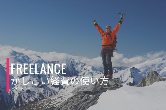 Freelance かしこい経費の使い方