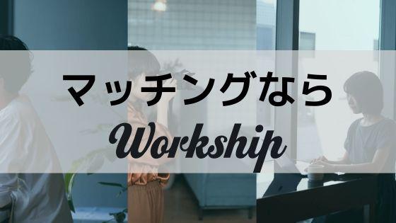 フリーランスのマッチングサービスならWorkship