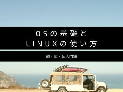 OSの基礎とLinuxのつい買い方
