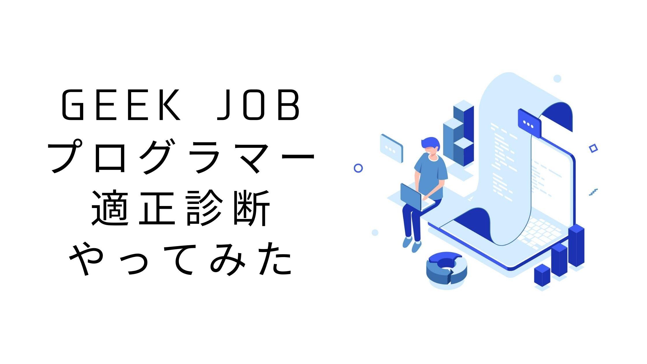 GEEK JOB プログラマー適正診断
