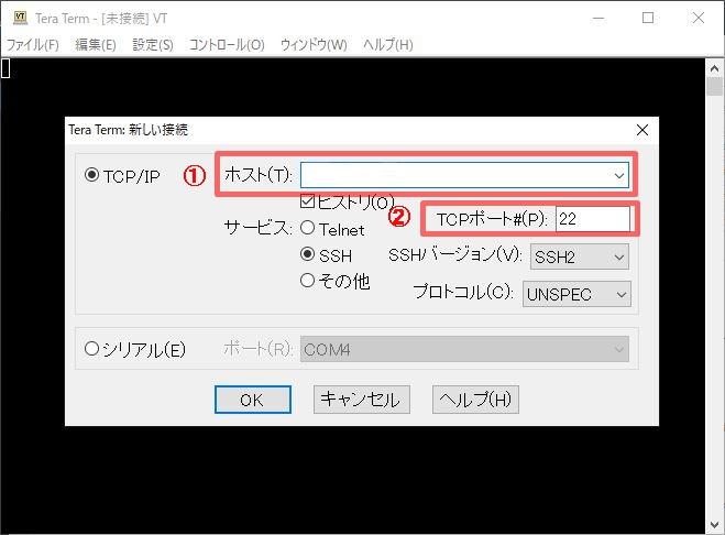 Linux パスワード認証でログイン