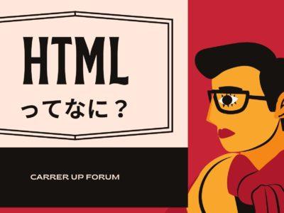 HTMLってなに?