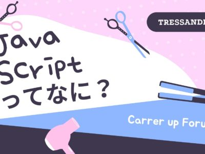 Java Script ってなに?